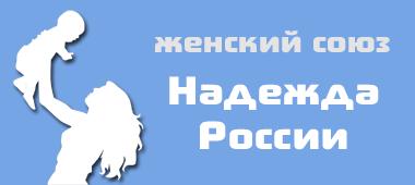 Всероссийский женский союз