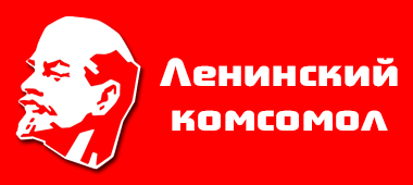 Ленинский комсомол