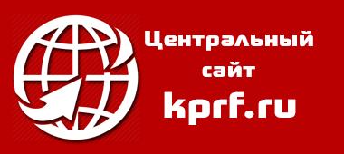 Центральный сайт КПРФ